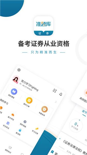 證券從業資格準題庫app