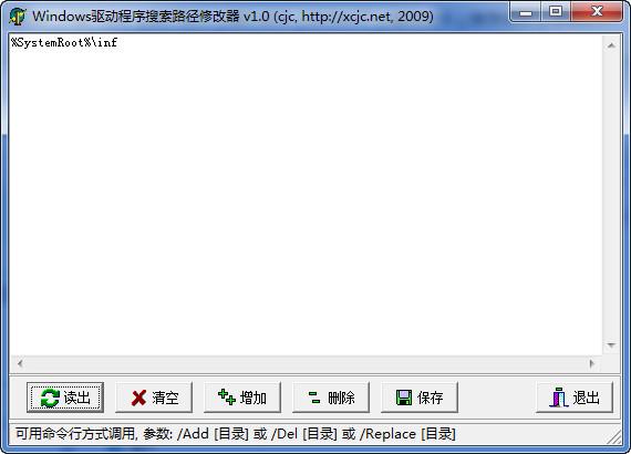 windows驱动程序搜索路径修改器