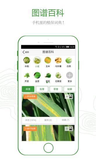 丰收邦手机版 v2.1.0 安卓版 0