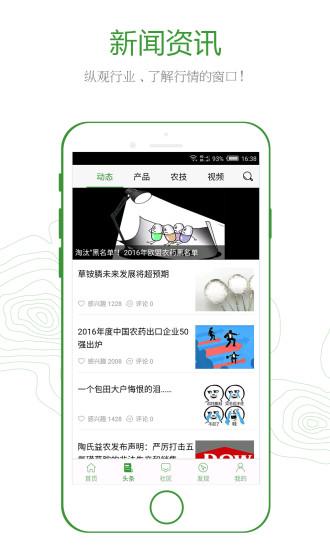 丰收邦手机版 v2.1.0 安卓版 2