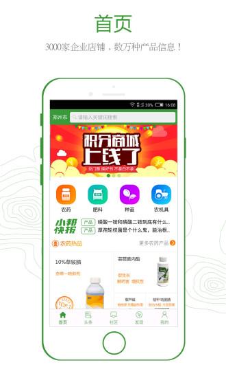 丰收邦手机版 v2.1.0 安卓版 3