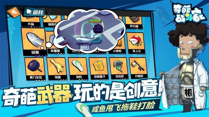 奇葩战斗家pc客户端 v1.29.0 最新版 2