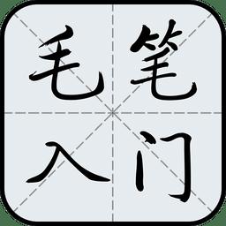 毛笔字入门教学app