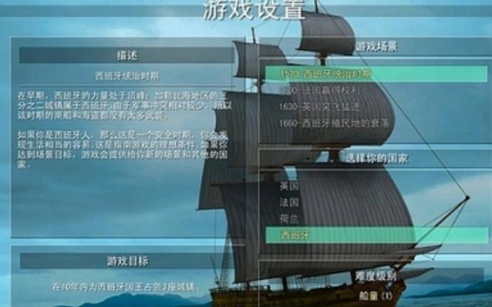 新世界海盗修改器 截图0