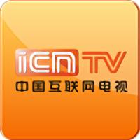 icntv客戶端