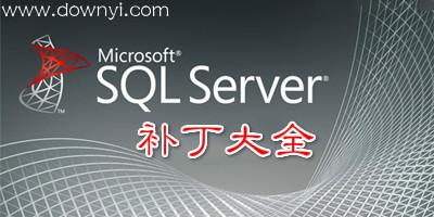 sql server补丁