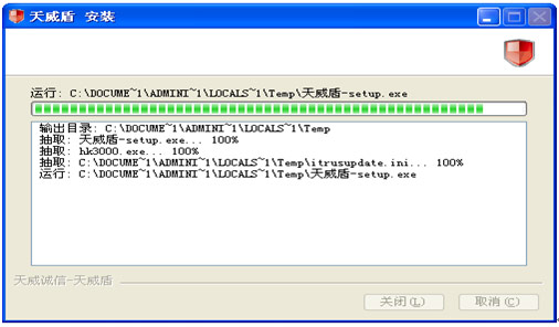 天威盾驱动(USB KEY) v1.0 官方版 0