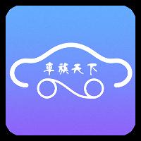 车族天下app
