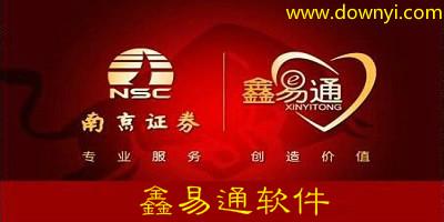 鑫易通手机版下载_鑫易通交易软件_南京鑫易通