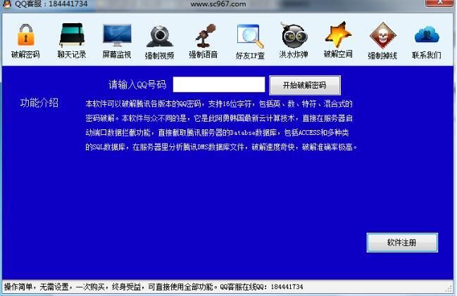 qq密码破译器免费版  1