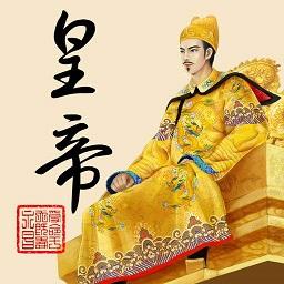 皇帝成长计划手机版