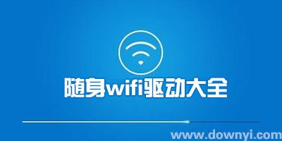 随身wifi驱动下载_随身wifi万能驱动_随身wifi驱动软件