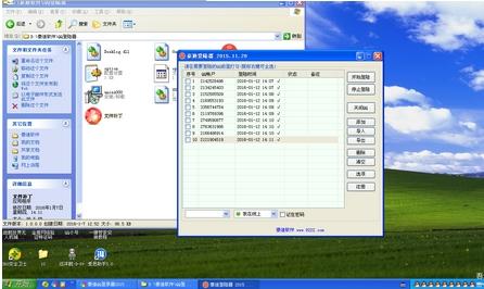 qq免密码登录器