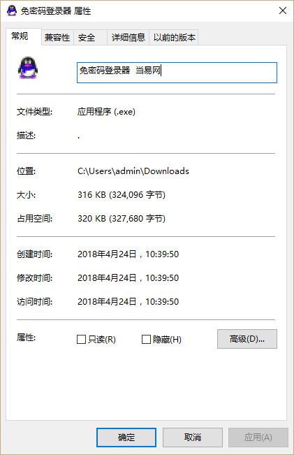 无密码qq登录器软件 绿色版 1