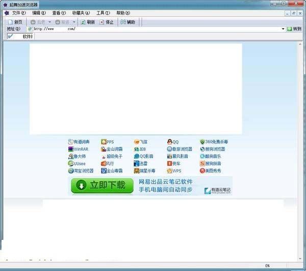 起舞加速浏览器软件 v2.0 电脑版0