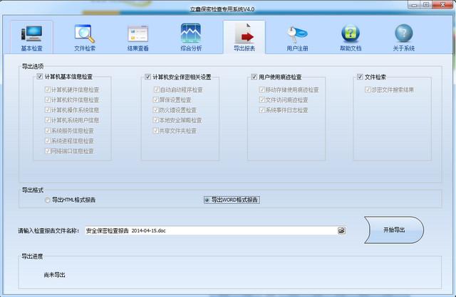 立鑫保密检查专用系统 v4.0.2.53 安装版 0