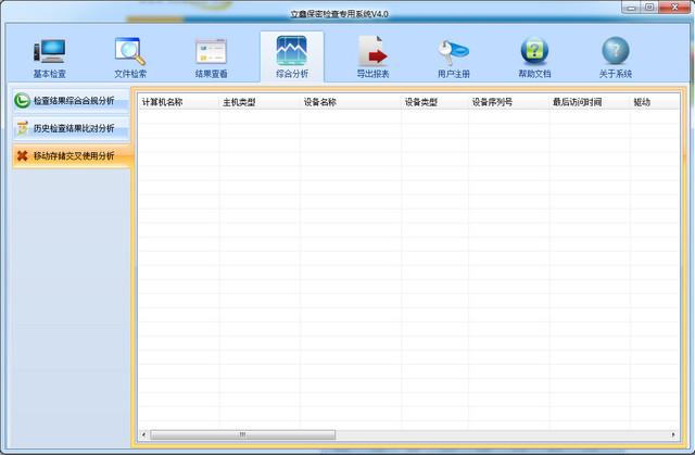 立鑫保密检查专用系统 v4.0.2.53 安装版 1