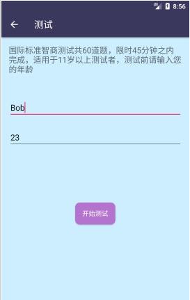 智商测试软件 v3.0.4 安卓版 2