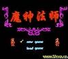 魔神法师中文版