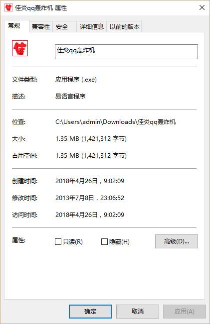 佳炎qq轰炸机软件 v1.0 绿色版 0
