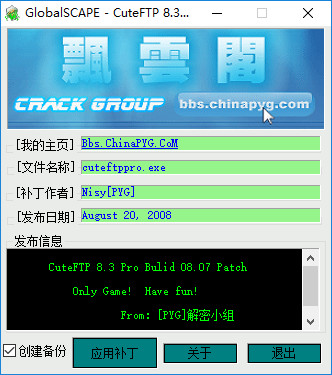 globalscape cuteftp 8.3 serial number