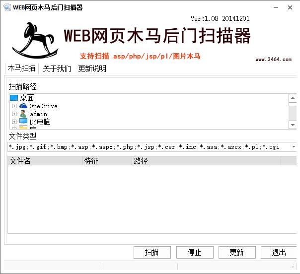 web网页木马后门扫描器