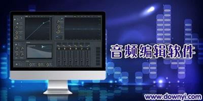 音频编辑软件哪个好?音频编辑软件下载_免费音频编辑软件