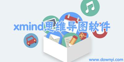 xmind破解版_xmind下�d手�C安卓版_xmind中文版