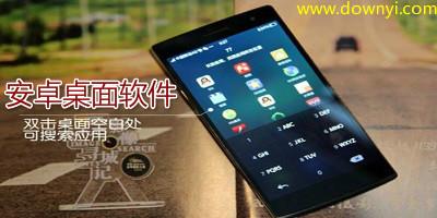 桌面app下载_手机桌面app_桌面软件安卓版