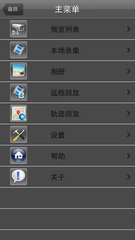 掌中安防手机版 v2.1.3 安卓版 0