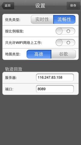 掌中安防手机版 v2.1.3 安卓版 3
