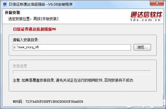 通达信超强版软件