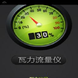 瓦力流量仪app