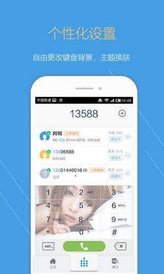 点心拨号双卡最新版 v3.4.2 安卓清爽去广告版 3