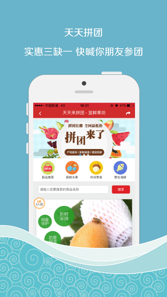 宜鲜果坊app