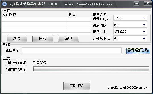 mp4格式�D�Q器 v13.0 安�b版 0