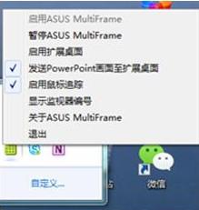 ASUS MultiFrame教程