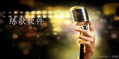 练歌软件下载_电脑练歌软件_练歌软件中文版