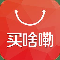买啥嘞购物app