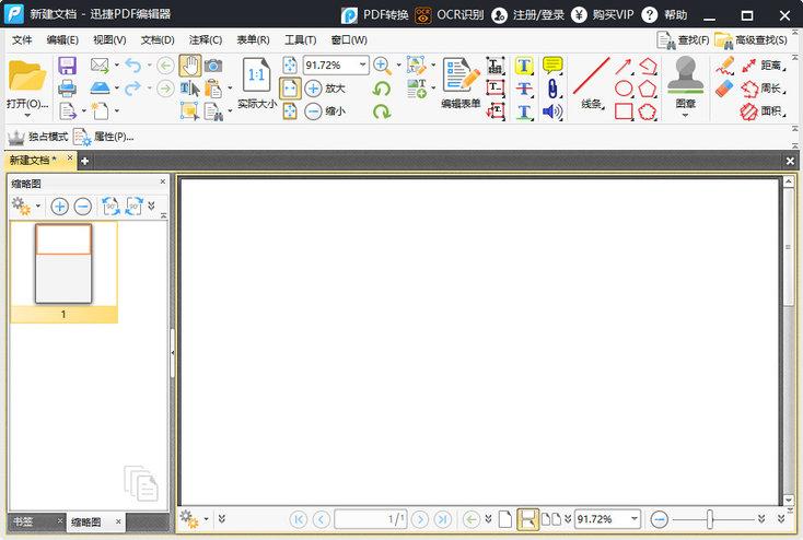 迅捷pdf��器破解�件 v2.0.0.3 最新版 0
