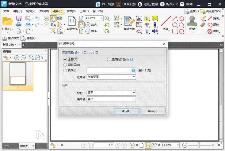 迅捷pdf编辑器破解软件
