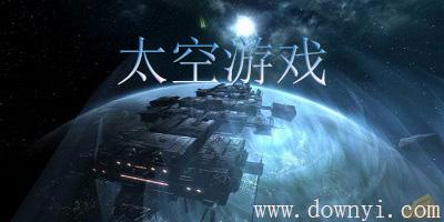 太空游戏哪个好玩?太空游戏下载_太空游戏大全