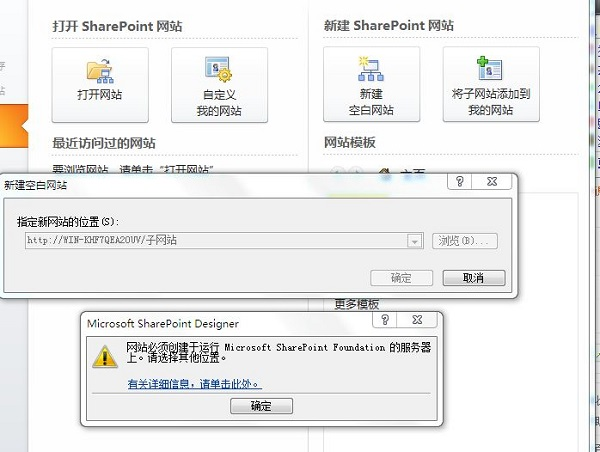 frontpage2010简体中文版