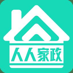 人人家政app