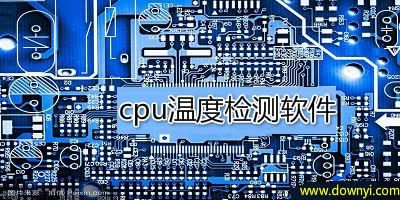 cpu温度检测软件