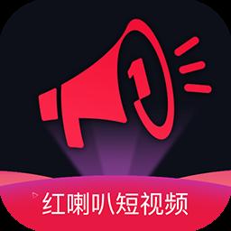 红喇叭短视频软件
