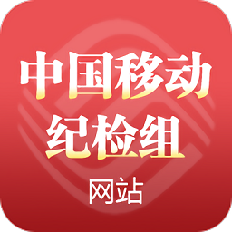 中国移动纪检组手机app
