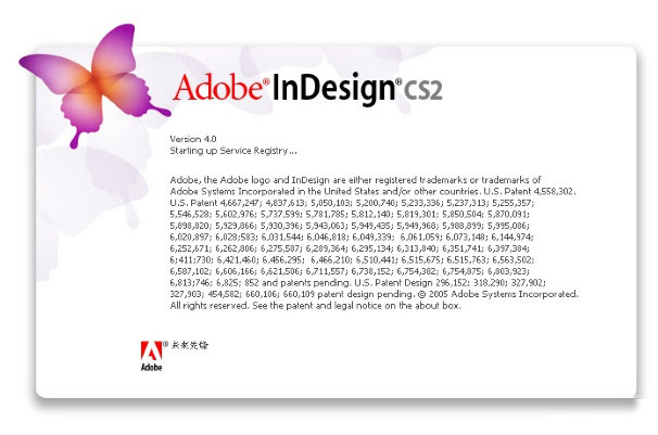 adobe indesign cs2破解版 v4.0 绿色版 1