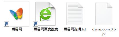 dsnapcon70.bpl文件