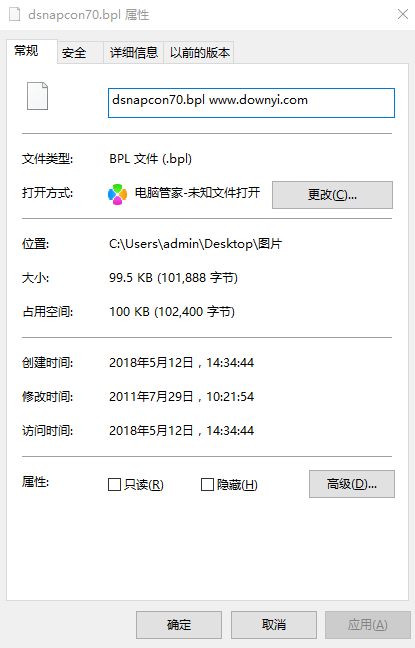 dsnap70.bpl文件  0